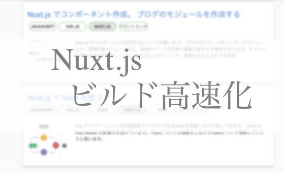 Nuxt js で Vuex を使う | mintsu's blog